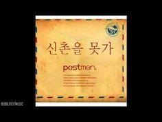 포스트맨 (Postmen) - 신촌을 못가 (Can't Go to Shinchon)  #postmen