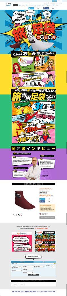 一枚ぺら参考。アメコミ風。スマホ共用サイズ。http://www.skygate.co.jp/campaign/april/2015/