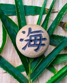 """Japanese Kanji Stone, ceramic Incense burner, """"Ocean"""" hand engraved, Good-luck rock,  paper weight, round, small 2 1/4""""D x 1 1/4""""H, OOAK by AumakuaPottery on Etsy"""