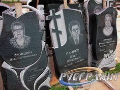 Памятники от Русгранитки