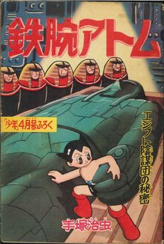 Mandarake | 少年 1959(昭和34)年4月号付録 手塚治虫 鉄腕アトム