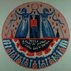 Έργα Τέχνης | Τελλόγλειο Ίδρυμα Τεχνών Α.Π.Θ. Kato, Cards, Map, Playing Cards, Maps