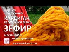 Вязание руками. Кардиган из объемной пряжи ЗЕФИР - YouTube