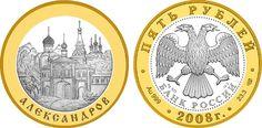 Россия 5 рублей, Золотое Кольцо. 2008 год. Александров