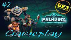 Paladins - Gameplay #2 (без комментариев!)