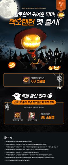 EOS | Daum 게임 Game Development Company, Two Player Games, Noah, Gaming Banner, Game Themes, Event Banner, Game Start, Promotional Design, Event Page