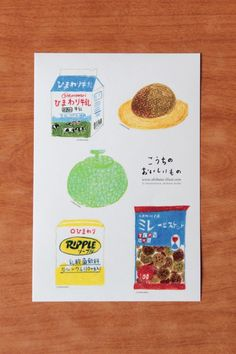柴田ケイコ シール「こうちのおいしいもの」