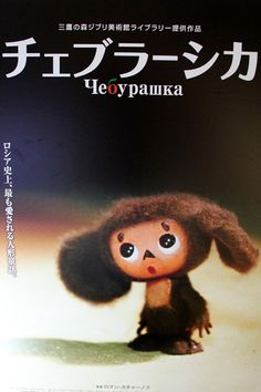 Cheburashka Japan