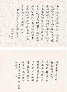 ZHANG CHONGHE(1913~2015)TWO ANCIENT POEMS Ink on paper, unmounted (two pieces) 37.5×23cm 35.5×25.5cm 張充和(1913~2015) 書古人詩詞二幀 紙本 畫心(二幀) 識文:1.玉骨那愁瘴霧,冰肌自有仙風……右錄蘇軾西江月朱敦儒蔔運算元。癸未春充和。鈐印:張(朱) 2.懷古重登百尺台,驚寒雁陣入雲哀……右季鴻表伯登姥小詩再錄奉紹榮妹。鈐印:張(朱)