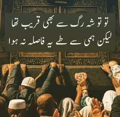 islamic quotes for whatsapp status Inspirational Quotes In Urdu, Poetry Quotes In Urdu, Sufi Quotes, Best Urdu Poetry Images, Urdu Poetry Romantic, Love Poetry Urdu, Urdu Quotes, Qoutes, Soul Poetry