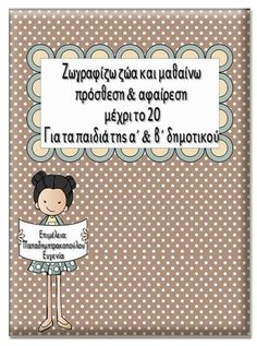 Home Schooling, Parenting, Education, Words, Maths, Greek, Jelly Beans, Onderwijs, Learning
