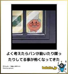 画像 Funny Images, Funny Photos, Black Jokes, Japanese Funny, Jokes Quotes, Have Some Fun, Funny Moments, Funny Cute, Cartoon
