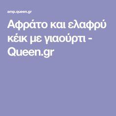 Αφράτο και ελαφρύ κέικ με γιαούρτι - Queen.gr