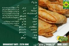 Cooking Recipes In Urdu, Chef Recipes, Canning Recipes, Easy Cooking, Snack Recipes, Nihari Recipe, Ramzan Recipe, Masala Tv Recipe, Urdu Recipe