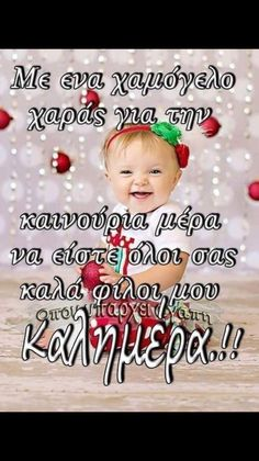 Greek Quotes, Good Morning, Best Quotes, Sayings, Happy, Friends, Beautiful, Decor, Messages