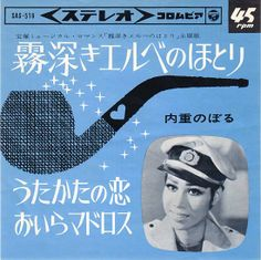 内重のぼる Uchinoe Noboru - 霧深きエルベのほとり / うたかたの恋 おいらマドロス (1965)