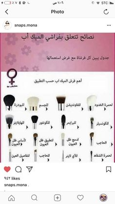 Makeup Ads, Diy Makeup, Eyeshadow Makeup, Makeup Cosmetics, Beauty Makeup, Makeup Brush Uses, Makeup Spray, Snapchat Makeup, Makeup Order