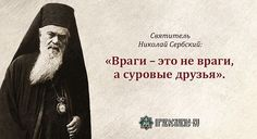 «Верь больше!» / Православие.Ru Christianity, Prayers, Wisdom, God, Education, History, Quotes, Dios, Quotations