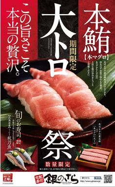 Food Graphic Design, Food Menu Design, Flyer And Poster Design, Food Poster Design, Japanese Menu, Menu Layout, Food Promotion, Work Meals, Western Food