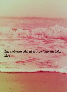 Shared by Sofia Tsl. Find images and videos about love, greek quotes and greek on We Heart It - the app to get lost in what you love. Epic Quotes, Me Quotes, Like A Sir, Greek Words, Greek Quotes, Couples In Love, Nature Pictures, Talk To Me, Friendship Quotes
