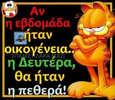 Good Morning Picture, Morning Pictures, Kai, Greek Quotes, Funny Images, Make Me Smile, Minions, I Laughed, Laughter