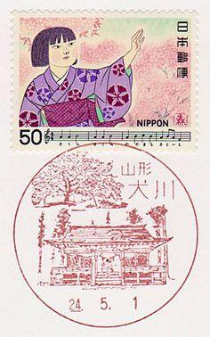 Inukawa Post Office - Yamagata Pref.