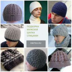 liveinternet.ru Easy Crochet Hat Patterns, Knitted Hats, Crochet Hats, Scarf Hat, Rubrics, Hats For Men, Diy And Crafts, Winter Hats, Knitting