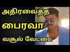 """Actor Vijay Bairavaa Staggering Pre-Sales Business 