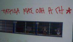Ένας τοίχος, χιλιάδες μηνύματα