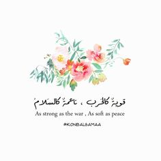 When a woman recognize the power inside herself. Proverbs Quotes, Quran Quotes, Bible Quotes, Islamic Inspirational Quotes, Arabic Love Quotes, Islamic Quotes, Son Quotes, Words Quotes, Sayings