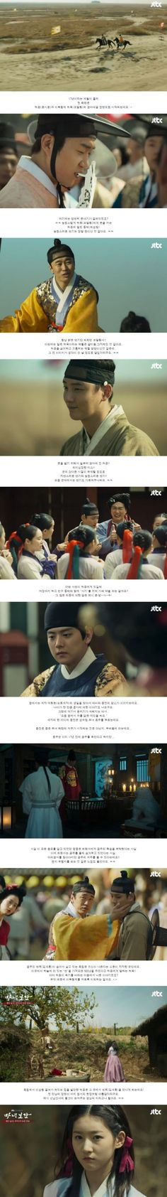 [Spoiler] Added episodes 1 and 2 captures for the Korean drama 'Mirror of the Witch' The Witch 2016, Kwak Si Yang, Mirror Of The Witch, Sungjae, Fantasy Romance, Lee Sung, Korean Drama, Memes, Dramas
