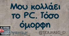 Μου κολλάει το pc... Funny Greek, Humor, Disney, Quotes, Quotations, Humour, Funny Photos, Funny Humor, Comedy