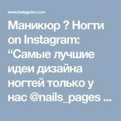 """Маникюр 💎 Ногти on Instagram: """"Самые лучшие идеи дизайна ногтей только у нас @nails_pages - подписывайтесь✅ @vine_pages - самые крутые вайны подписывайтесь 😘 #гельлак…"""""""