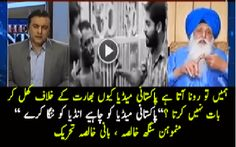 Sardar Bashing Indian Media and Requesting Pakistan to…. – Watch what he is saying!
