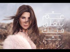 Nancy Ajram - 3am Bet3alla2 Feek (Lyric Video) / نانسي عجرم - عم بتعلق ف...