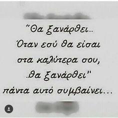 πάντα My Life Quotes, Love Quotes For Him, Cute Quotes, Wisdom Quotes, Book Quotes, Words Quotes, Funny Quotes, General Quotes, Greek Words