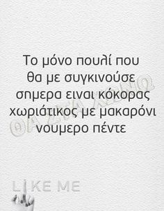 Funny Greek, What Women Want, Lol, Sarcasm, Cities, Funny Quotes, Jokes, Dark, Sexy