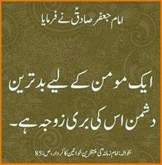 momin lrki ki greatest wish time pr namaz hoti hy fajr aur asar bhut jaldi kaza hoti hy Imam Ali Quotes, Urdu Quotes, Best Quotes, Quotations, Qoutes, Religious Quotes, Spiritual Quotes, Islamic Quotes, Positive Quotes