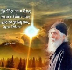 Life Journey Quotes, Life Advice, Orthodox Prayers, Prayer And Fasting, Greek Beauty, Proverbs Quotes, Funny Phrases, Greek Words, Orthodox Icons