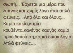 απλα φευγεις.. Silly Quotes, My Life Quotes, Sad Quotes, Wisdom Quotes, Book Quotes, Inspirational Quotes, Big Words, Greek Words, Cool Phrases