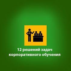 Корпоративное обучение, семинары, тренинги, разработка системы обучения, наставничество, кадровый резерв. http://hr-praktika.ru/po-napravleniyam/korporativnoe-obuchenie/