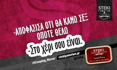 Knowing You, Greek, Company Logo, Wisdom, Humor, Funny, Quotes, Quotations, Greek Language