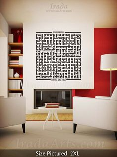 Wall Decal Ayat Al Kursi Square Kufic