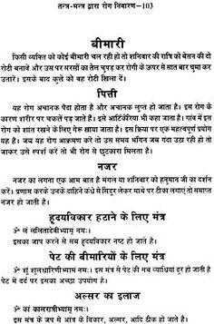 तंत्र - मंत्र द्वारा रोग निवारण: Disease Prevention Through Tantra and Mantra Hinduism Quotes, Sanskrit Quotes, Vedic Mantras, Hindu Mantras, Gurbani Quotes, My Diary Quotes, Quotes And Notes, Yoga Quotes, Mantra For Good Health