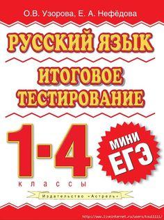 РУССКИЙ ЯЗЫК ИТОГОВОЕ ТЕСТИРОВАНИЕ 1-4 КЛАСС МИНИ ЕГЭ