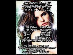 강남 수요비 강동원 실장 입니다 24시 예약 문의 ☎ 010 9881 1114