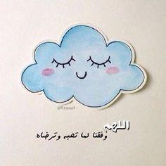 allah, arabic, god, islam, islamic, muslim, muslimah, ramadan, smile, كلمات, الله, دعاء, اسلام, مسلم, ابتسامة, عربى, جميلة, duaa, يارب, اسلامى, مسلمة, اللهم, دينى, بالعربى, ربى