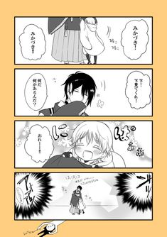 こもりヒヨ子 (@necomori_trb) さんの漫画 | 11作目 | ツイコミ(仮) Touken Ranbu Mikazuki, Cute Comics, Cute Chibi, Doujinshi, Anime, Cosplay, Manga, Heart, Projects