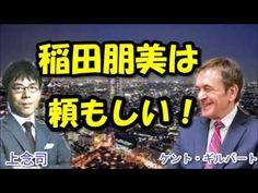 稲田朋美「日本の領土、領空、領海を守り抜く!」