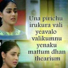 120 Best Tamil Quotes Images Daughter Quotes Feminine Quotes